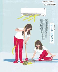 #illustration #illustrator #tatsurokiuchi #art #drawing #life #lifestyle #happy #japan #people #木内達朗 #イラスト #イラストレーション #homeappliances