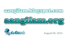 Free online English dictionary - English to Tamil - Tamil to English Tamil Language, English Dictionaries, Teaching English, November, Product Launch, Blog, Blogging