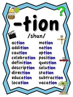 8 letter words ending in ation 1000 images about education sight words for brylon on 17086