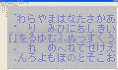 クロスステッチ ひらがな・カタカナ・アルファベット図案 : Eー刺繍工房