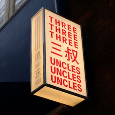 Projecting Restaurant lightbox for Three Uncles restaurant in London. Acrylic lightbox with polished chrome framework. Shop Signage, Restaurant Signage, Retail Signage, Wayfinding Signage, Signage Design, Cafe Signage, Restaurant Exterior Design, London Sign, Sign Fonts