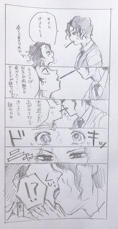 Kimetsu no yaiba Doujinshi + fanart + . Sasunaru, Anime Demon, Manga Anime, Kawaii Chan, Slayer Meme, Vampire Love, Yaoi Hard, Latest Anime, Waifu Material