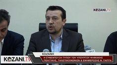 Δείτε ολόκληρη τη συνέντευξη τύπου του υπουργού Ψηφιακής Πολιτικής, Τηλεπικοινωνιών και Ενημέρωσης Νίκου Παππά στην Κοζάνη (video)
