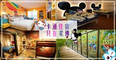 MTravel : Trip4Asia - 【柔佛住宿】喜欢卡通人物的朋友,如果到柔佛度假可以选择这些住宿哦!