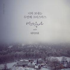 KPOP Music Lyrics: Acoustic Collabo & NeighBro – 너와 보내는 두번째 크리스마스 Lyr...