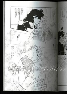 Invitation, Oscar, Manga, Comics, Lady, Versailles, Pearls, Historia, Art
