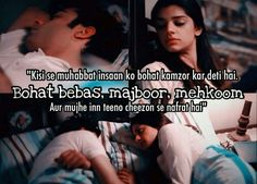 Love Quotes Funny, Bae Quotes, Qoutes, Cute Quotes For Instagram, Pak Drama, Movie Dialogues, Love Romantic Poetry, Bollywood Quotes, Romantic Song Lyrics