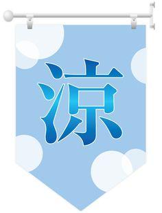どこでもフラッグ  涼 Home Decor, Decoration Home, Room Decor, Home Interior Design, Home Decoration, Interior Design