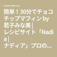 簡単!30分でチョコチップマフィン by 若子みな美 | レシピサイト「Nadia | ナディア」プロの料理を無料で検索
