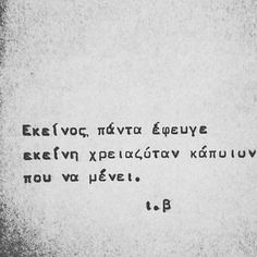 #greekquotes Wall Quotes, Poetry Quotes, Life Quotes, Quotes Quotes, Greek Love Quotes, Cool Words, Wise Words, Favorite Quotes, Best Quotes