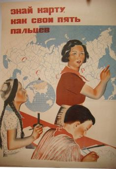 Learn the map like the back of your hand! Cat. no: 482 Artist: Shubina G.K.  Year: 1935