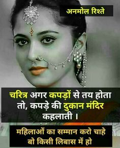 Believe In God Quotes, Quotes About God, Girly Attitude Quotes, Girly Quotes, Dreams Come True Quotes, Sufi Quotes, Qoutes, Marathi Quotes, Antique Quotes