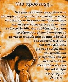 Greek Quotes, Dear God, Saints, Prayers, Prayer, Beans