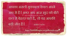 Your #RealFight (#Competition) is with yourself only (#Hindi Thought) आपका असली मुकाबला केवल अपने आप से है I