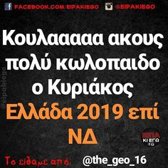 Funny Greek Quotes, Funny Quotes, Company Logo, Memes, Photos, Funny Phrases, Happy Quotes, Meme, Lolsotrue Quotes