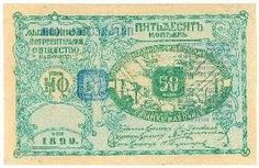 Russia Mytishchi, co-operative association, 50 Kopeek o. D.  Dealer Karl-Heinz Cortrie GmbH  Auction Starting Price: 25.00 EUR
