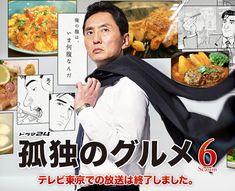 【ドラマ24】孤独のグルメ6