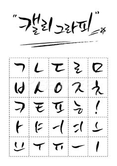 Korean Handwriting, Handwriting Fonts, Doodle Lettering, Hand Lettering, Korean Fonts, Korean Letters, Different Lettering, Learn Hangul, Korean Writing