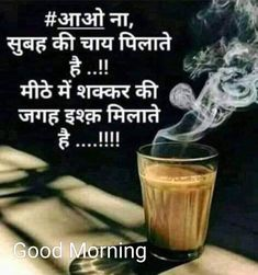 Aao tumhe subah ki chai pilate hain meethe me shakkr ki jagah ishq milate hain Happy Morning Quotes, Morning Prayer Quotes, Morning Prayers, Tea Lover Quotes, Chai Quotes, Photo Quotes, Picture Quotes, Love Quotes, Good Morning Tea