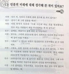 Lv4 U01 Have you thought about future of mankind?| V-(으)ㄹ 리가 없다, N에 의하면, V-(으)ㄹ지도 모르다, 쓸데없다 - Korean 4 TOPIK | Study Korean Online for TOPIK Test | K4T