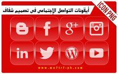 مدونة محترف فوتوشوب: Icon / أيقونات مواقع التواصل الاجتماعي شفافة