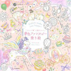 Kawaii Magical and Colorful  Dream Fantasy Coloring Book