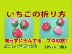 フルーツ折り紙立体イチゴの折り方作り方 創作 Strawberry origami - YouTube