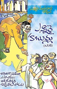 ఎన్నారై కబుర్లు (ఒకటి)(NRI Kaburlu Okati) By Satyam Mandapati  - తెలుగు పుస్తకాలు Telugu books - Kinige