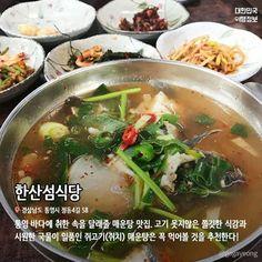통영, 먹고 즐기기 BEST 10 Ramen, Brunch, Soup, Beef, Japanese, Ethnic Recipes, Meat, Japanese Language, Ox
