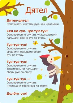 Russian Language Learning, Baby Born, Mom Blogs, Montessori, Activities For Kids, Kindergarten, Childhood, Parenting, Clip Art