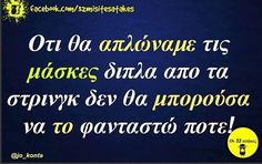 Greek Beauty, English Quotes, Laugh Out Loud, Picture Video, Funny Quotes, Wisdom, Pictures, Funny Shit, Law