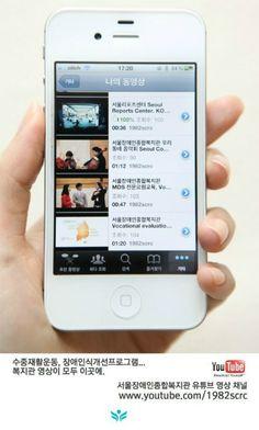 Poster of Seoul Community Rehabilitation Center / Designed by PJH in SCRC / 20120508 / tool : Apple Keynote / www.seoulrehab.or.kr  시립서울장애인종합복지관 포스터 제작 기획홍보실 박재훈