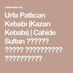 Urfa Patlıcan Kebabı (Kazan Kebabı) | Cahide Sultan بِسْمِ اللهِ الرَّحْمنِ الرَّحِيمِ