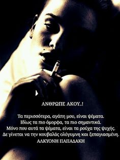 Best Quotes, Life Quotes, I Love You, My Love, Greek Quotes, Gq, Inspirational Quotes, Sayings, Words