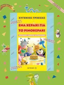 Ένα κεράκι για το ρινοκεράκι - Συγγραφέας: Τριβιζάς Ευγένιος - ISBN: 9789605016449 My Books, Blog, Kids, Cartoons, Music, Bible, Livres, Children, Young Children