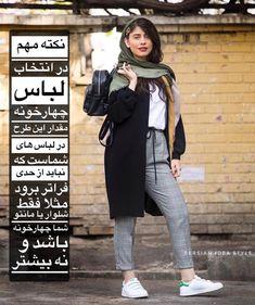 Star Fashion, Daily Fashion, Womens Fashion, Stylish Girls Photos, Stylish Outfits, Color Combinations For Clothes, Persian Girls, Fashion Drawing Dresses, Modern Hijab Fashion