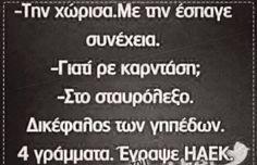 Αυτη ειναι ΟΜΑΔΑ!!!!! Funny Greek Quotes, Sarcastic Quotes, Funny Quotes, Funny Memes, Jokes, Just For Laughs, Puns, I Laughed, Haha