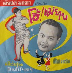 Thai record cover - 1960s