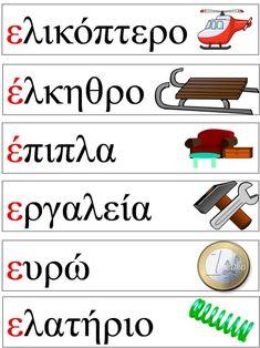 Alphabet Activities, Preschool Activities, Greek Phrases, Learn Greek, Greek Language, Greek Alphabet, Home Schooling, Ancient Greek, Primary School