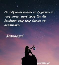 Greek Quotes, Sweet Words, Meaningful Quotes, Just Me, Good Night, Life Lessons, Qoutes, Friendship, Wisdom