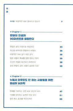 """[알라딘] """"좋은 책을 고르는 방법, 알라딘"""" Ppt Design, Grid Design, Brochure Design, Book Design, Layout Design, Graphic Design, Book Layout, Page Layout, Portfolio Website"""