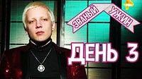 Званый Ужин 07.03.2017, Антон Мамон, день 3 (суперигра) — Яндекс.Видео