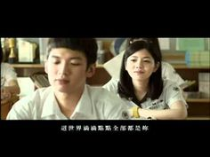 You are the Apple of My Eye《那些年,我們一起追的女孩》(2011) - Starring Ko Chen-Tung and Michelle Chen