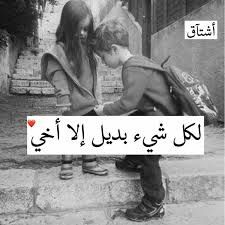 Pin By نفحات من روائع المعرفة والفنون On أخي حبيبي Arabic Funny Toddler Drawing Words Quotes