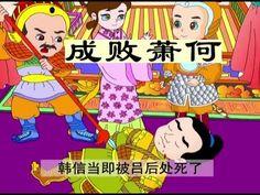 经典成语故事【成败萧何】