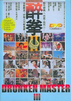 Drunken Master III - this is not a great one, worth just for a quick entertaining in between better kung fu movies. But I guess fans of drunken masters movies should know it.