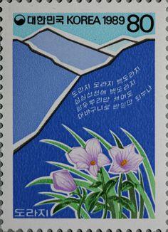 Korea 1989 도라지