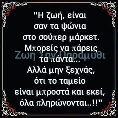 Funny Greek Quotes, Bad Quotes, Funny Quotes, Life Quotes, Proverbs Quotes, Funny Phrases, My Philosophy, Clever Quotes, Mindset Quotes