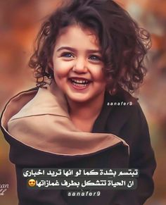 Muslim Couple Photography, Horse Girl Photography, Cute Baby Girl Photos, Cute Love Pictures, Quran Quotes Inspirational, Funny Arabic Quotes, Dora Funny, Positive Quotes For Life Motivation, Book Qoutes
