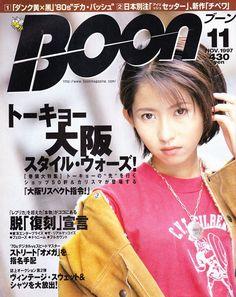 Boon ブーン 1997.11 - 雑誌 -【garitto】